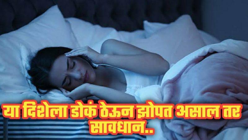 या दिशेला डोके ठेवून झोपत असाल तर सावधान.., होऊ शकतात गंभीर परिणाम..!