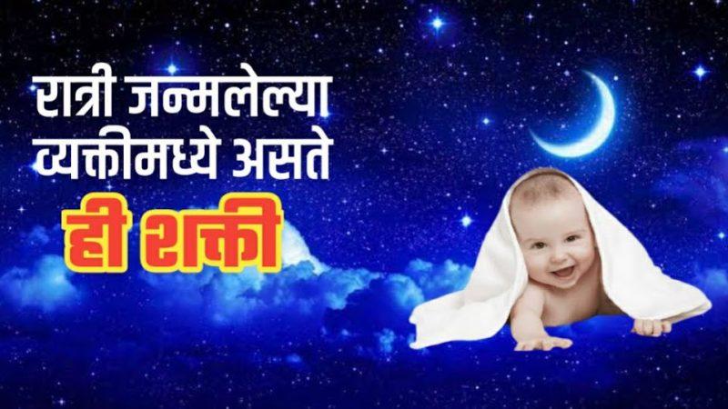 रात्री जन्मलेल्या व्यक्तींमध्ये असतात या शक्ती..! तुमचा सुद्धा रात्री जन्म झाला आहे का..?