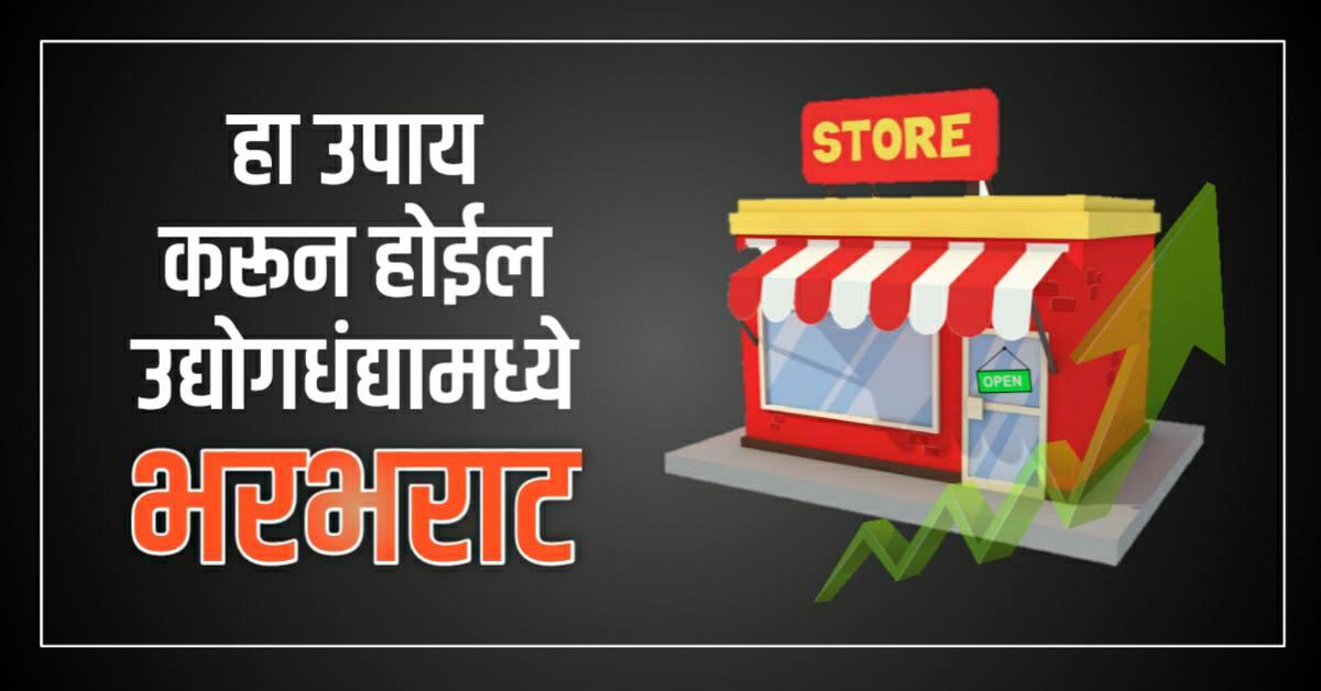 दुकान आणि व्यवसाय मंदावला असेल तर हा उपाय नक्की करा.! उद्योगधंद्यामध्ये होईल जबरदस्त भरभराट..
