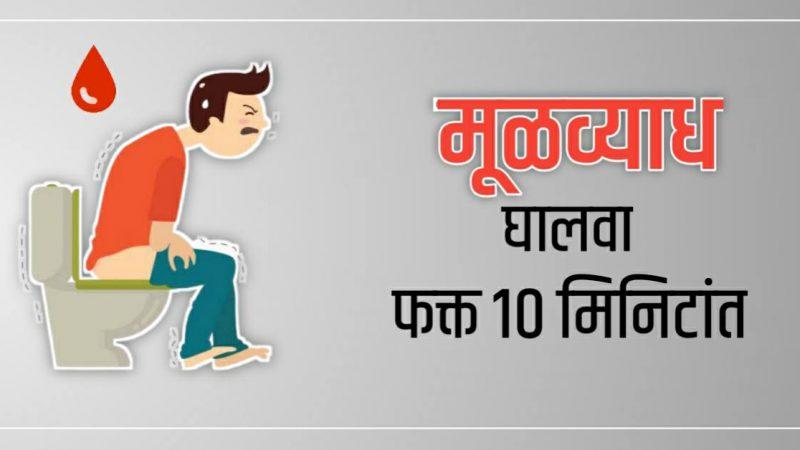 फक्त १० मिनिटांत दूर करा मुळव्याधाचा आजार., खर्च करा फक्त १ रुपया..!