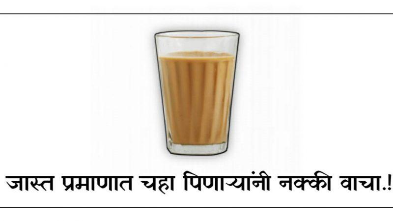 तुम्हीपण खूप जास्त प्रमाणात चहा पित आहात..? तर हि माहिती एकदा नक्की वाचा..!
