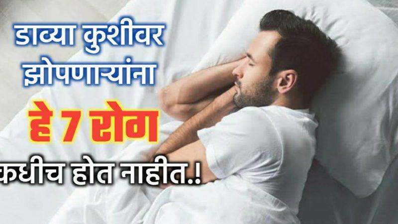 डाव्या कुशीवर झोपणाऱ्यांना आयुष्यात हे ७ रोग कधीच होत नाही; जाणून घ्या काय आहेत फायदे.!
