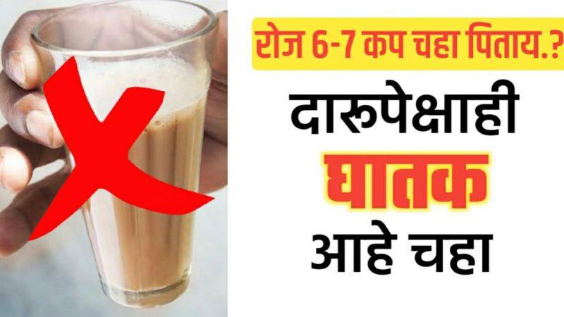 रोज ६-७ कप चहा पिताय.? तर सावधान..; दा-रुपेक्षाही घातक आहे चहा.!