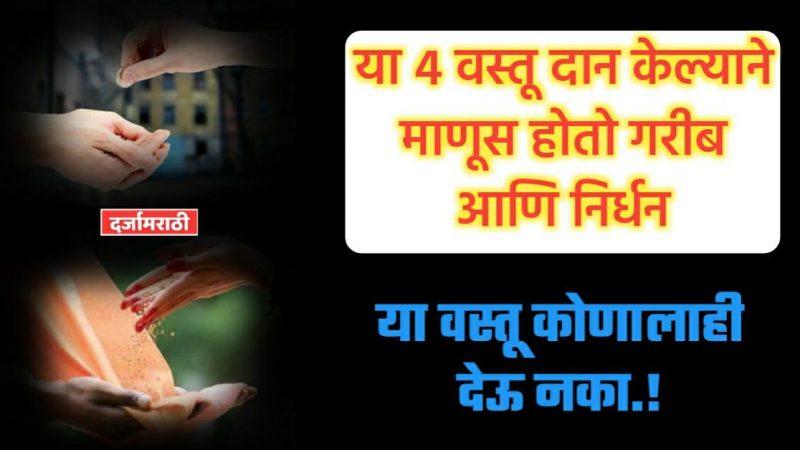 या ४ वस्तू आयुष्यात कधीच कोणालाही दान करू नका; घरात येईल गरिबी आणि दारिद्र.!