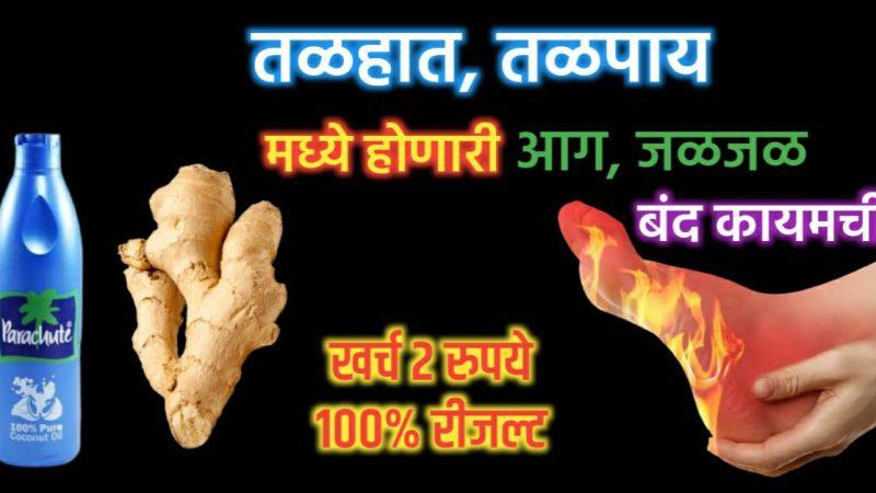तळहात, तळपायामध्ये होणारी अंगात ५ मिनिटांतच होईल बंद; फक्त २ रुपयांत १००% रिजल्ट मिळेल.!