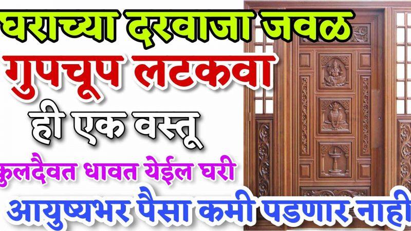 घराच्या मुख्य दरवाजा जवळ लटकवा की १ वस्तू; कुलदैवत धावून येईल, पैसा आयुष्यभर कमी पडणार नाही.!