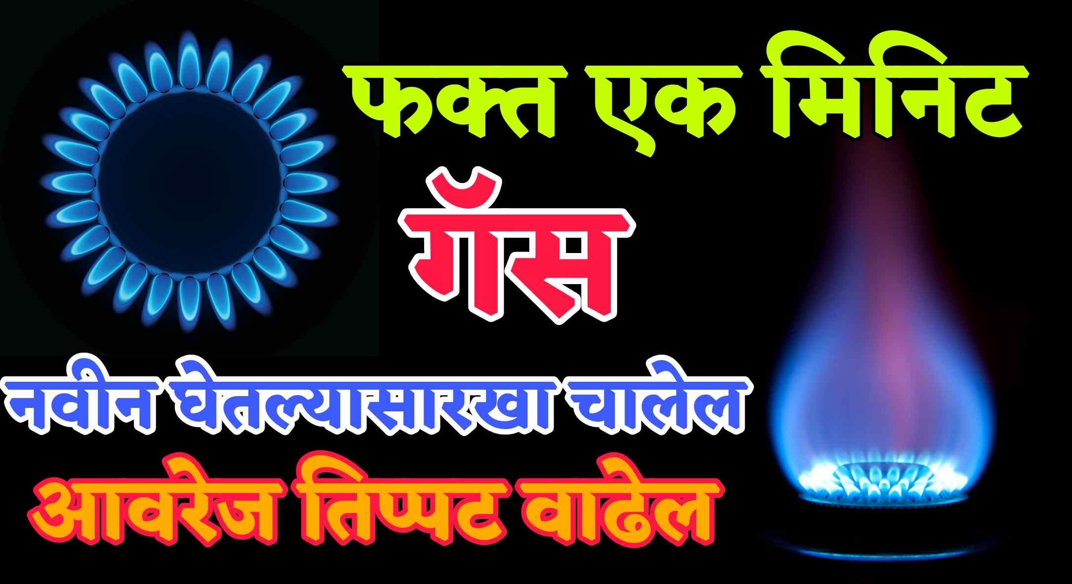 फक्त १ मिनिटात गॅस बर्नर करा स्वच्छ; एव्हरेज तिप्पट वाढेल, जबरदस्त आणि सोपी पद्धत नेहमी वापरा.!