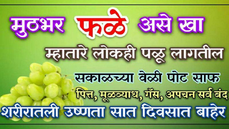 अनाश्यपोटी मूठभर असे फळ खा; त्यानंतर काहीही खाल तर अगदी सहज पचून जाईल.!