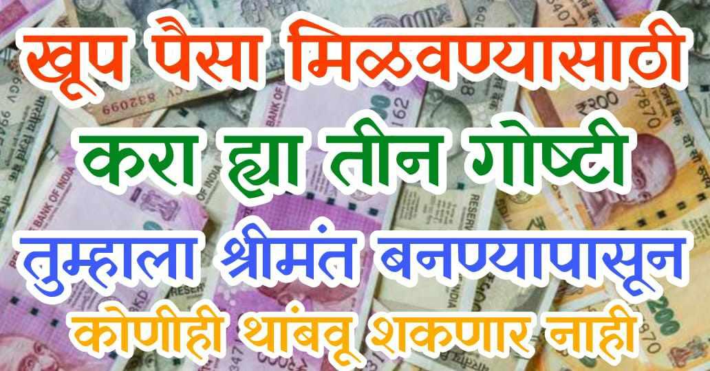 खूप पैसा मिळवण्यासाठी करा ह्या ३ गोष्टी; तुम्हाला श्रीमंत बनण्यापासून कोणीही रोखू शकणार नाही.!