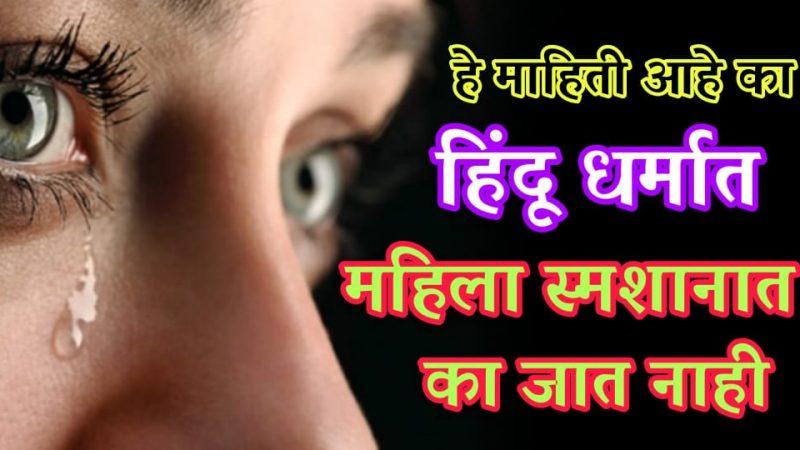 हिंदू धर्मात महिला स्मशानभूमीत का जात नाही.? जाणून घ्या यामागील गूढ सत्य.!