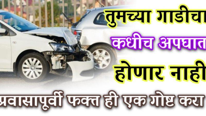 प्रवासापूर्वी करा फक्त हे काम; आयुष्यात तुमच्या गाडीचा कधीच अप'घा'त होणार नाही.!