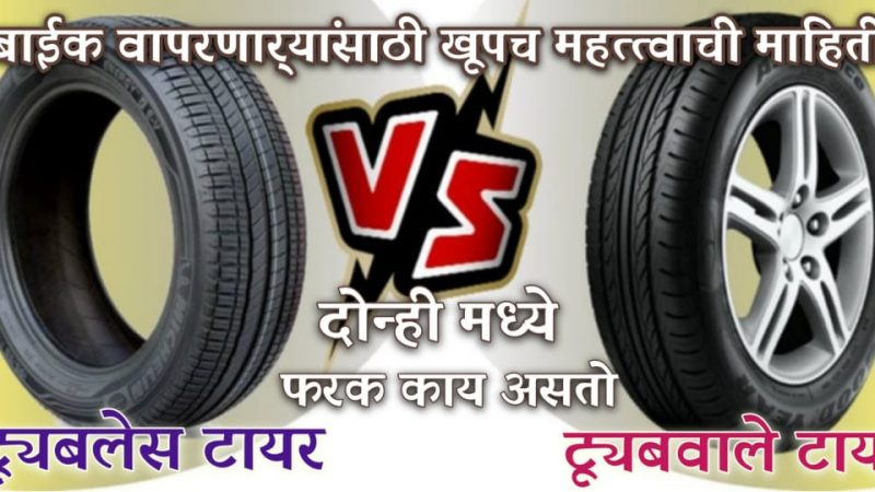 ट्यूबलेस टायर आणि ट्यूब टायर मध्ये नेमका काय असतो फरक.? कोणता टायर असतो सर्वात चांगला.?