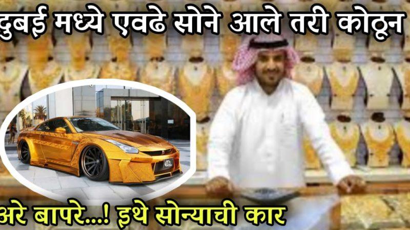दुबईमध्ये सोने एवढे स्वस्त कसे काय.? कुठून येते एवढे स्वस्तात सोने.? जाणून तुम्हीही आश्चर्यचकित व्हाल.!