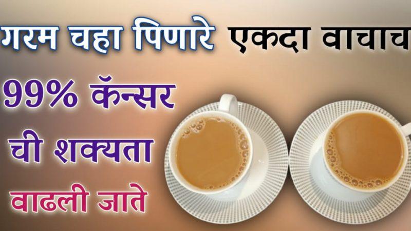 गरम चहा पिणाऱ्यांनी व्हा आत्ताच सावधान; ९०% कॅ'न्स'रचा धोका वाढू शकतो.!