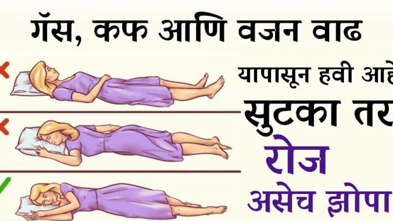 गॅस,ऍसिडिटी आणि लठ्ठपणापासून वाचायचे असेल तर आजपासूनच वापरा हि झोपायची पद्धत.!