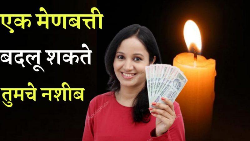 फक्त १ मेणबत्ती बदलू शकते तुमचे नशिब; करा मेणबत्तीचा असा उपयोग, गरिबी होईल कायमची दूर.!