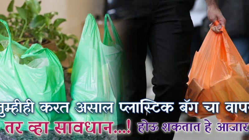 तुम्हीसुद्धा प्लास्टिक पिशव्यांचा वापर करताय तर आत्ताच व्हा सावधान; होऊ शकतात हे गंभीर रोग.!