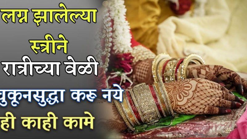 लग्न झालेल्या स्त्रीने रात्री चुकूनही करू नका हि ३ कामे; नाहीतर आयुष्यभर पच्छाताप करत बसावे लागेल.!