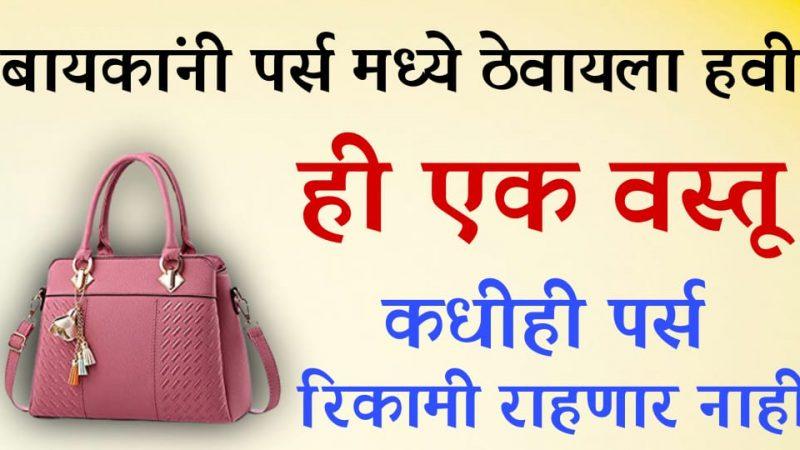 बायकांनी पर्स मध्ये नेहमी ठेवा या 5 खास वस्तू; कधीही पर्स रिकामी होणार नाही.!