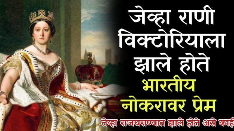 एका भारतीय नोकरावर झाले होते महाराणी व्हिक्टोरियाला प्रेम; ब्रिटिश शाही परिवारात झाला होता खूप मोठा भूकंप.!