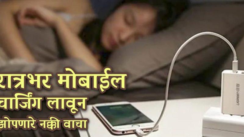 मोबाईल रात्रभर चार्जिंगला लावल्याने काय होते.? परिणाम जाणून आश्चर्यचकित व्हाल.!